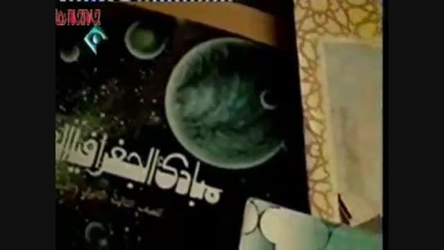 خلیج فارس نقشه تاریخی قدیمی جهان دنیا فیلم گلچین صفاسا