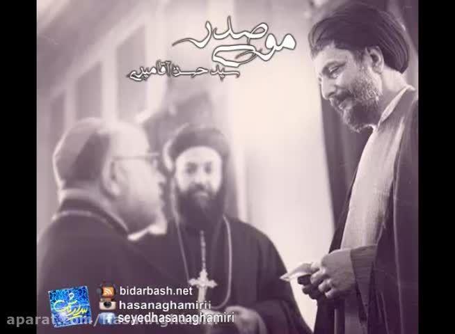 آقامیری - موسی صدر - آقامیری - سید-حسن-آقامیری