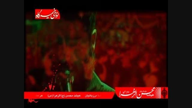مرزبانیان_واحد زیبای شب نهم محرم 93_ ابوفاضل یا ابوفاضل