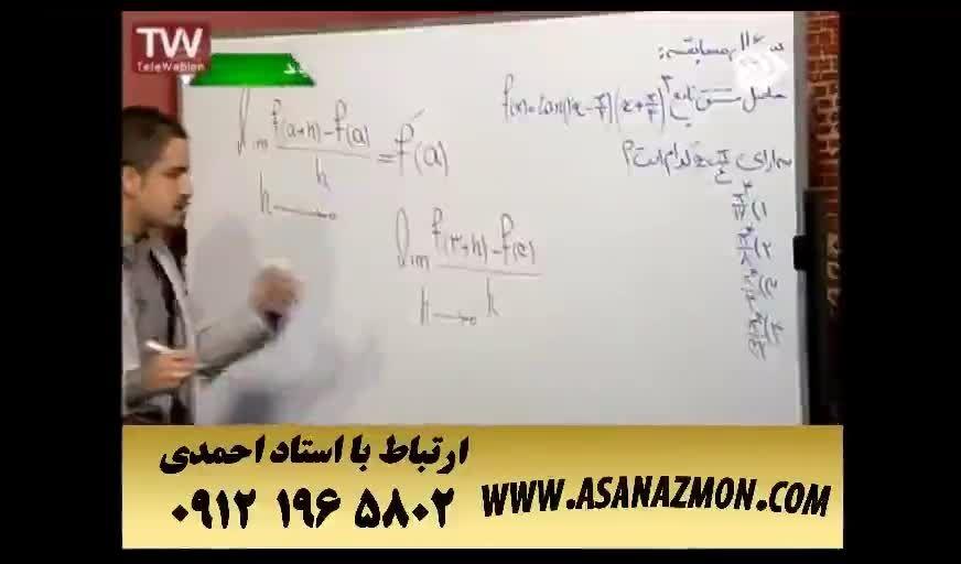 آموزش و حل تست با راه حل کوتاه درس ریاضی - کنکور ۱۷