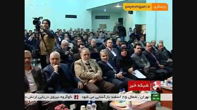 سومین همایش بهره وری معادن و صنایع معدنی ایران