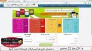 قالب رنگی - راهنمای خرید - راهنمای طراحی فروشگاه کارت شارژ