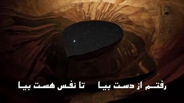 شهرام شکوهی - تا نفس هست 2 (نماهنگ)