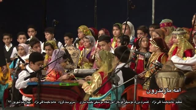 کنسرت کودکان(امه مازندرون.شاد)سرپرست نکیسا قلی نژاد