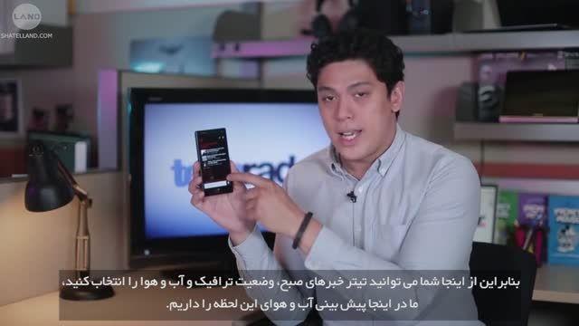 مقایسه سیری، کورتانا و Google Now + زیرنویس فارسی