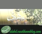 مدح امام زمان(عج) و حضرت زهرا(س)...جدید