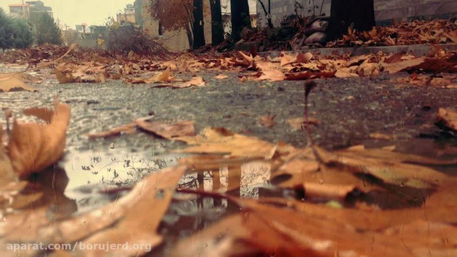 بارون پاییزی تو کوچه پس کوچه های بروجرد