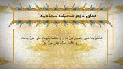 ترجمه فارسی صحیفه سجادیه - دعای 2