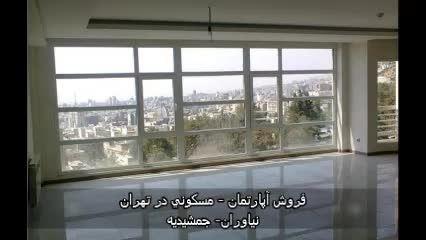 فروش فوق العاده آپارتمان در تهران نیاوران جمشیدیه