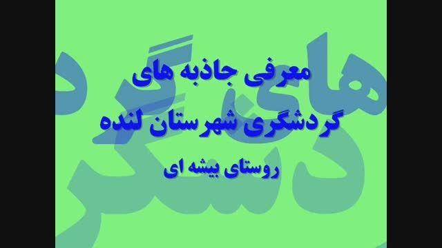 معرفی جاذبه های گردشگری شهرستان لنده(روستای بیشه ای)