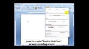 آموزش Word 2007 در سایت مادسیج(مدیریت سر صفحه وپا صفحه)