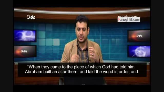 حضرت محمد (ص) در تورات و انجیل - قسمت سوم