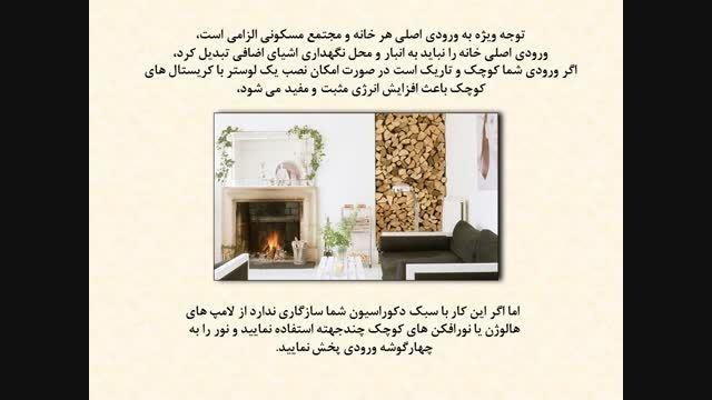 ایجاد انرژی مثبت در تزئین منزل