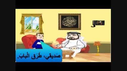 مشاهده و دانلود کلیپ مکالمه درس هفتم عربی هفتم