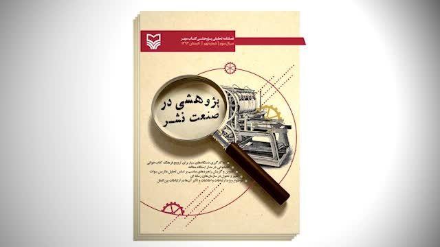 کتاب مهر,انتشارات سوره مهر _ motion graphics