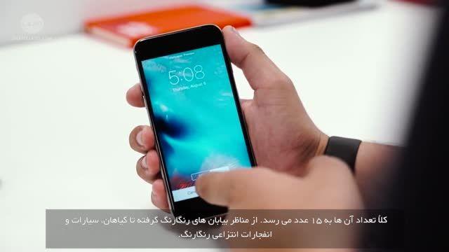 بررسی ویژگی های نسخه جدید iOS 9 بتا 5 + زیرنویس فارسی