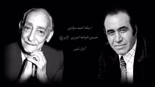 آواز شور استاد احمد عبادی و استادحسین خواجه امیری(ایرج)