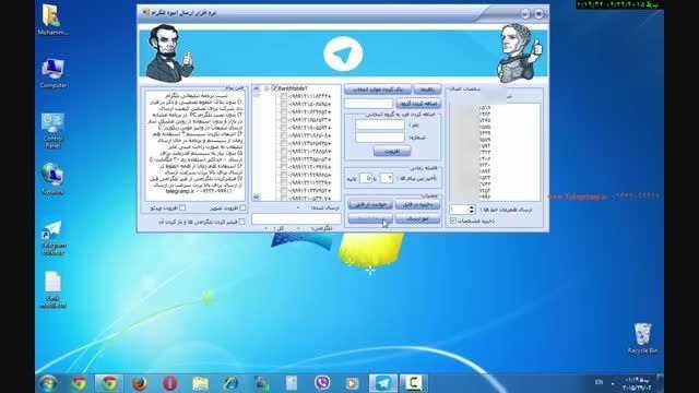 نرم افزار رایگان ارسال انبوه به تلگرام 09332099911