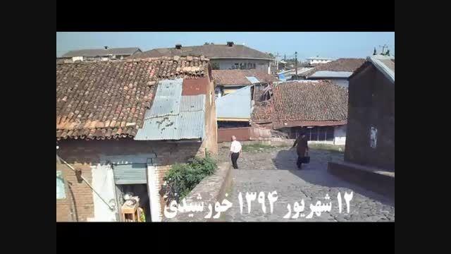 کلیپ پل خشتی و عمارت شاهانی شهر لنگرود