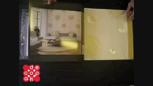 آلبوم کاغذ دیواری سان هی Sunhi