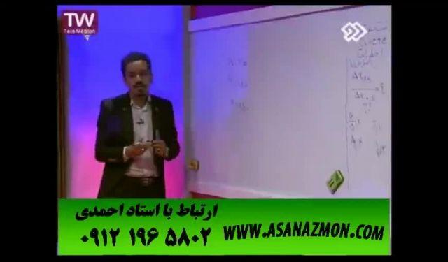 آموزش و حل تست درس فیزیک - کنکور ۱۴