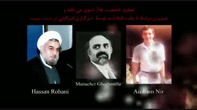 آقای روحانی ماجرای دیدار با فرد اسرائیلی سال 65 چه بود؟