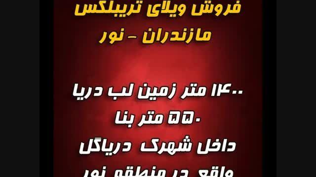 فروش ویلای رویایی تریبلکس در مازندران نور
