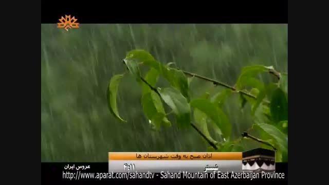 مستند عروس ایران کوه سهند آذربایجان قسمت 3 رودها