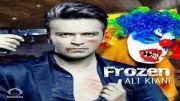 آهنگ جدید علی کیانی (frozen)