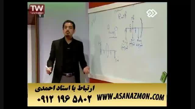 درس فیزیک - نمونه تدریس - تدریس و حل تست کنکور ۱۵