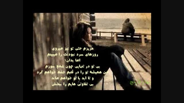♥میکس♥غمگین♥حتے تو یه روزے تنهام میزارے♥