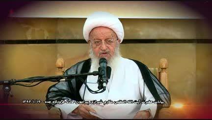 بیانات آیت الله العظمی مکارم شیرازی در مورد حوادث جده