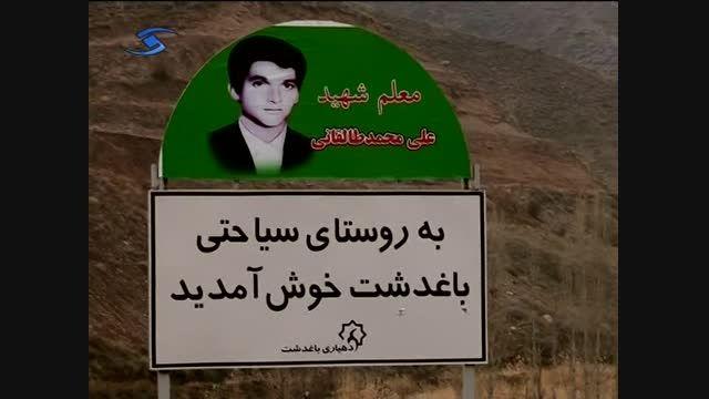 روستای باغدشت - استان قزوین