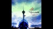 آهنگ فوق العاده زیبای دوسته عزیزم محسن چاووشی بنام همسایه