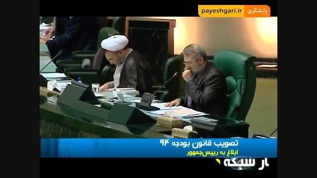 مصوبات مجلس شورای اسلامی