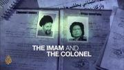 مستند امام و کلنل (2) با زیرنویس فارسی