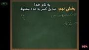 آموزش ریاضی ششم(آلما)
