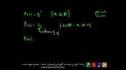 آموزش تابع ریاضی بخش چهارم ،دامنه ی تابع