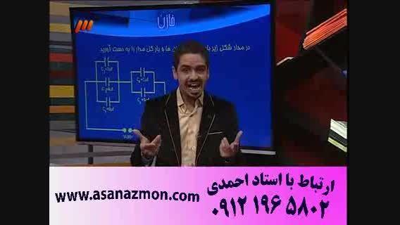 امیر مسعودی اولین مدرس ریاضی و فیزیک در صدا و سیما - 3