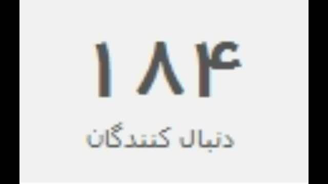 تعداد دنبال کنندگانم بیشتر شد!!!