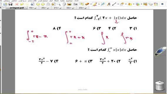 جمع بندی ریاضی کنکور (قسمت دوم انتگرال)-خانه آموزش نوین