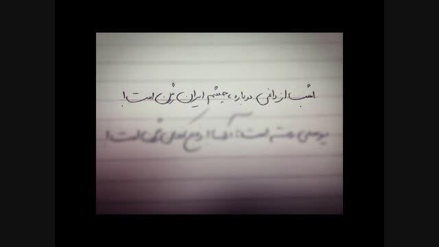 کلیپ شهید مصطفی احمدی روشن