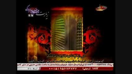 دانلود زیارت عاشورا تصویری - حاج منصور ارضی