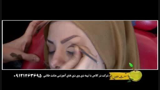 آموزش آرایش میکاپ 1 قسمت اول ( مثلث طلایی )