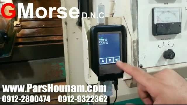 DNC کردن دستگاه CNC با استفاده از دستگاه GMorse