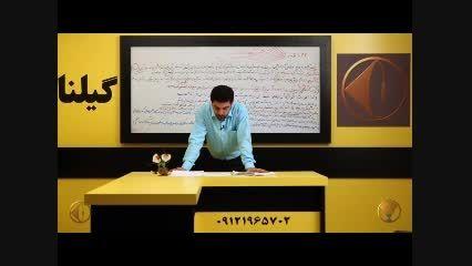 کنکور - کنکور آسان شد باگروه آموزش استاد احمدی -کنکور13