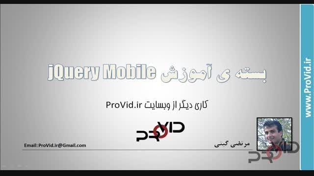 بسته ی آموزش jQuery Mobile