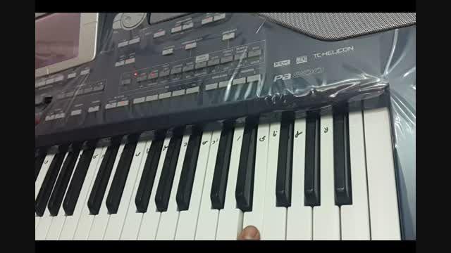 آموزش آهنگ تو مهربونی Pa800