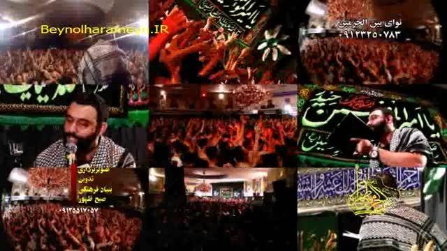 کربلائی جواد مقدم-شب 22 رمضان 94/04/17 -شور بسیار زیبا