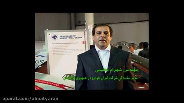 قزاقستان ایران خودرو
